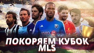 FIFA 16 Я ВЕРНУЛСЯ! ПОКОРЯЕМ MLS CUP!