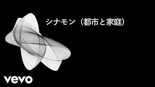 "Ozawa Kenji ""Cinnamon (Cities and Households)"" シングル『フクロウの..."