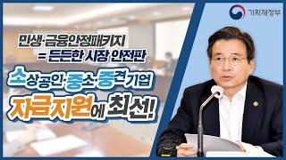 [거시경제금융회의] 소상공인과 중소ㆍ중견기업 자금지원에…