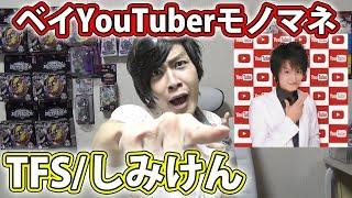 しみけんさんのリアクション→https://youtu.be/J7N5RGS87go ベイブレー...