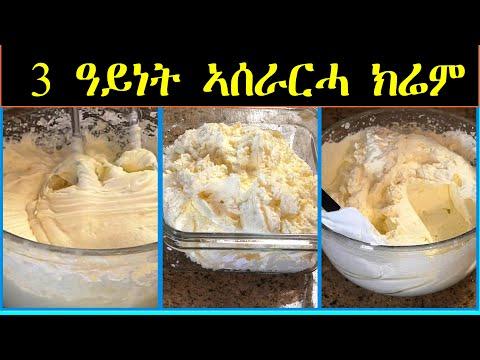 eritrea:-ሰለስተ-ዓይነት-ኣሰራርኻ-ክሬም-//whip-cream,-butter-cream-and-cream-cheese