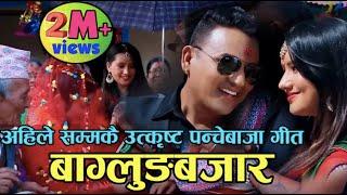 Baglung Bazar by Juna Shris Magar & Khem Pun बाग्लुङ बजार डुलाम डुलाम भो  || New Panchebaja 2073
