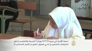 فيديو| وزارة التعليم الليبية: الأمية ارتفعت لـ11.5%