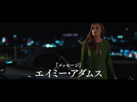 映画『ノクターナル・アニマルズ』特報