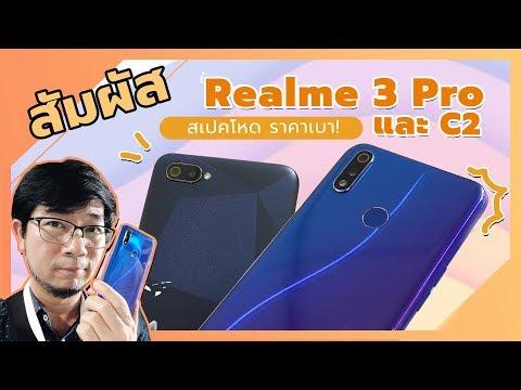 สัมผัส Realme 3 Pro มือถือสเปคสุดจัดในราคาเบาๆ พร้อม C2 รุ่นเล็ก ถูกกว่าอี๊ก - วันที่ 23 Apr 2019