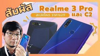 สัมผัส Realme 3 Pro มือถือสเปคสุดจัดในราคาเบาๆ พร้อม C2 รุ่นเล็ก ถูกกว่าอี๊ก