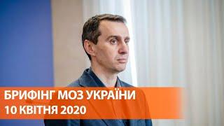 Коронавирус в Украине 10 апреля | Брифинг о мерах по противодействию распространения инфекции