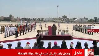 فيديو│ترامب يصل تل أبيب في أول رحلة جوية من الرياض