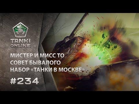 МУЛЬТИКИ ПРО ТАНКИ -