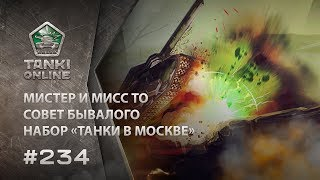 ТАНКИ ОНЛАЙН Видеоблог №234