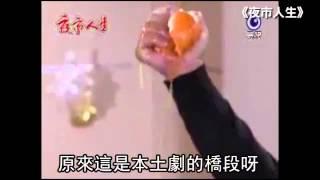 被叫神豬 連勝文演出爆橘--蘋果日報 20140904