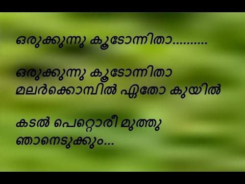 Kaathil Thenmazhayaay , yesudas, Thumpoli kadappuram, with Lyrics