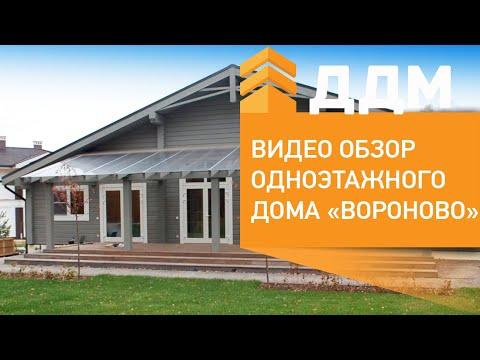 """Обзор одноэтажного дома из клееного бруса """"Вороново"""""""
