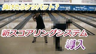 BPAJ全国ボウリング競技大会 - J...