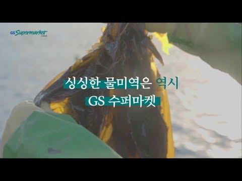 [GS FRESH] 싱싱한 물미역은 역시 GS 수퍼마켓 !