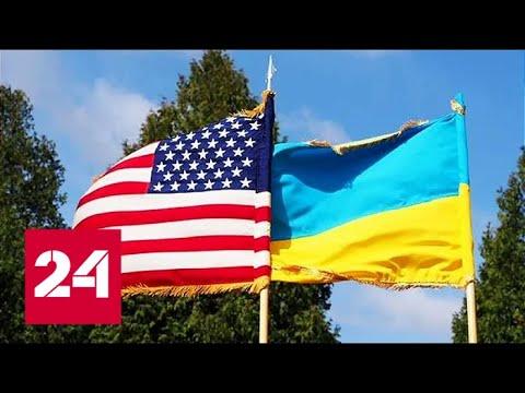 Америка помогает Украине противостоять российской агрессии. 60 минут от 19.06.19