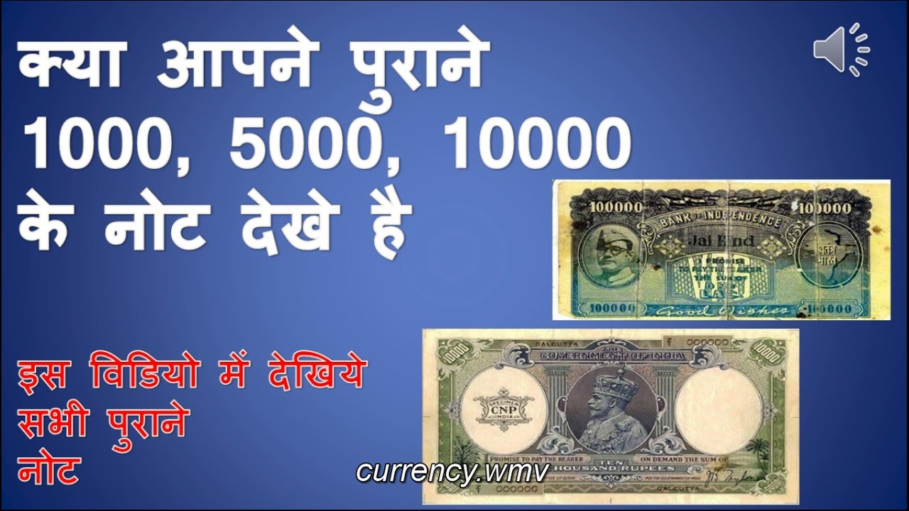 Old indian currency Notes