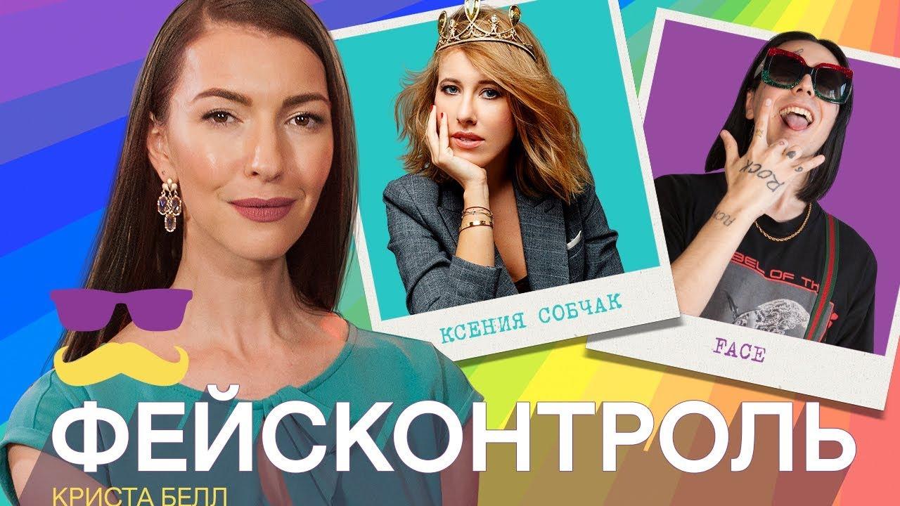 Фейсконтроль   Face, Собчак, Кищук, Лобода, Киркоров — Криста Белл судит их по внешности