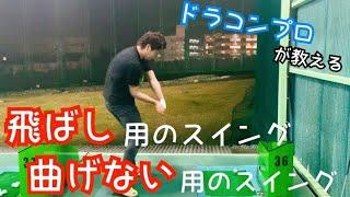【ゴルフ】飛ばし用のスイング&曲げない用のスイング