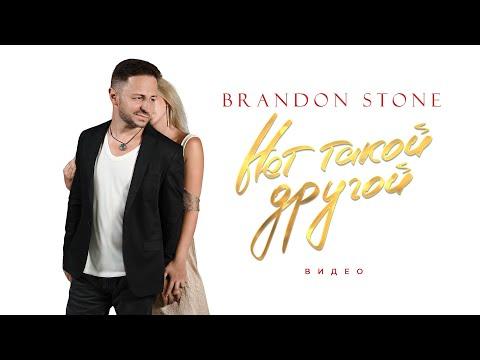 Смотреть клип Брендон Стоун - Нет Такой Другой