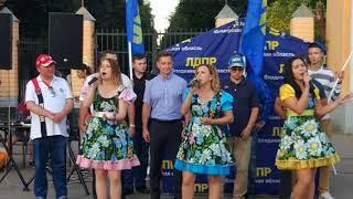 "Шоу-группа ""Шоколад"" на праздничном митинге Владимирского РО ЛДПР"