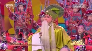 [2020新年戏曲晚会]晋剧《日月图》 表演者:郭卓伦| CCTV戏曲