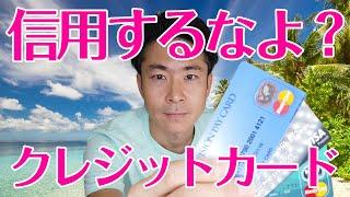 クレジットカード・デビットカードの闇 実はプラスチックカード発行は難しくありません