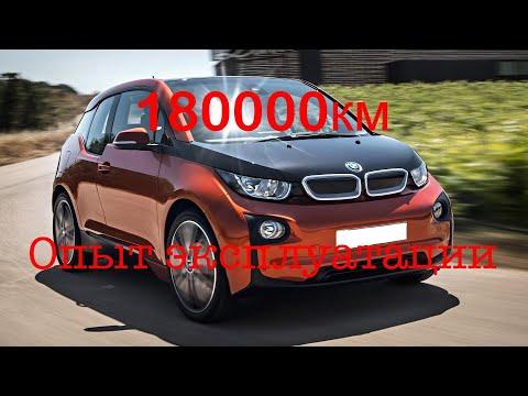180.000 на BMW I3 | Опыт эксплуатации: плюсы и минусы