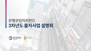 【은행권일자리펀드 3차년도 출자사업 설명회】