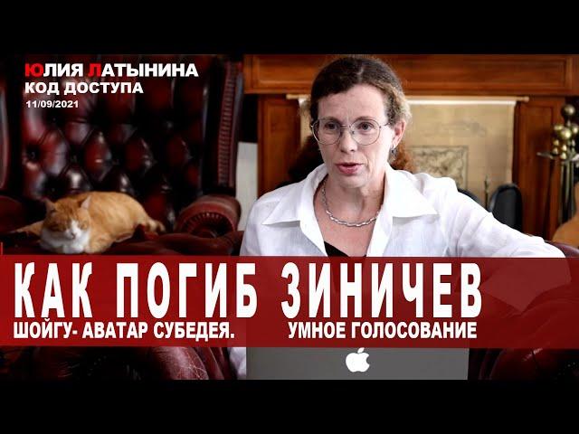 Юлия Латынина /Код доступа/ 11.09.2021/ LatyninaTV /