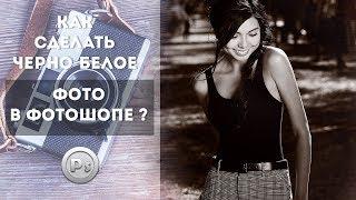 ✅  Как сделать черно-белое фото в Фотошопе ???(Из этого видео урока вы узнаете, как сделать черно-белое фото в Фотошопе. Урок новый, короткий и не сложны...., 2016-02-21T12:53:51.000Z)