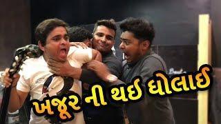 ખજૂર ની થઇ ધોલાઈ - jigli khajur new comedy video