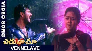 Vennelave song || chirunama movie video ajith, jyothika