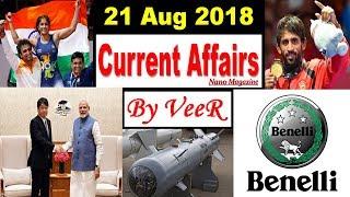 21 August 2018 - Current Affairs - PIB, Indian Express, Yojana- Vinesh Phogat, Nano Magazine By VeeR