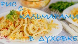 рис с кальмарами в духовке  Nika Life