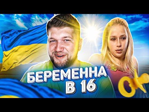 БЕРЕМЕННА в 16 Украина - НАИВНАЯ МАРИНА