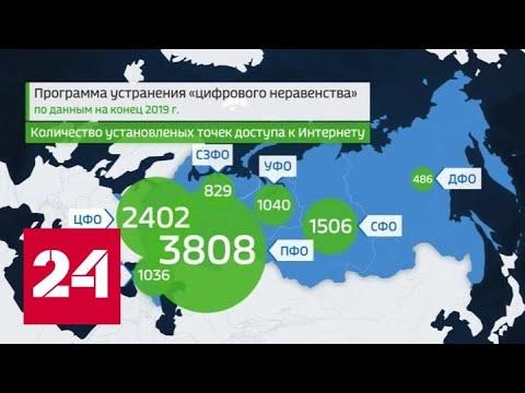 Цифровое равенство. Интернет стал доступен в самых отдаленных уголках России - Россия 24