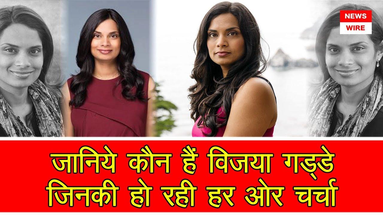 Download Who is Vijaya Gadde | Indian | American | Twitter | Vijaya Gadde | Twitter Legal Chief | Vijaya