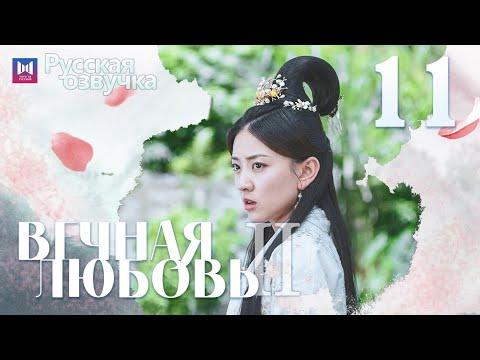 Вечная любовь Ⅱ 11 Серия [РУССКАЯ ОЗВУЧКА] The Eternal Love Ⅱ