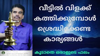 Things to be taken care of while lighting the lamp || DR K V SUBHASH THANTRI |PRANAVAM|