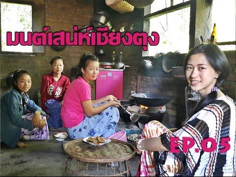 มนต์เสน่ห์เชียงตุง EP.5 ฝีมือการทำกับข้าวสาวบ้านหล่ายกังยังอร่อยไม่เปลี่ยนแปลง