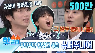 "♨️HOT CLIPS♨️ ""This is what EXACTLY happened!"" Super Junior Exposes Each Other♨️
