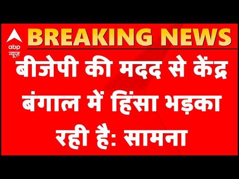 BJP inciting violence in Bengal: Saamana thumbnail
