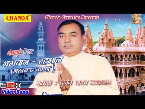 रहमान - भगवान || Rahman Bhagwan || Lucknow Kand || Bhojpuri Birha