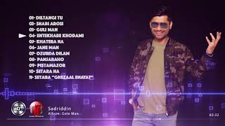 "Sadriddin ""Gole Man Album"" Audio NEW TAJIK SONGS 2018 صدرالدین - آلبوم گل من"