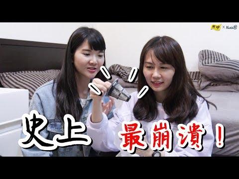 網友討論度No.1!爆夯品【IRIS塵蹣吸塵器】