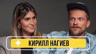 Кирилл Нагиев - Об отце, отказах от Холостяка и странных кастингах