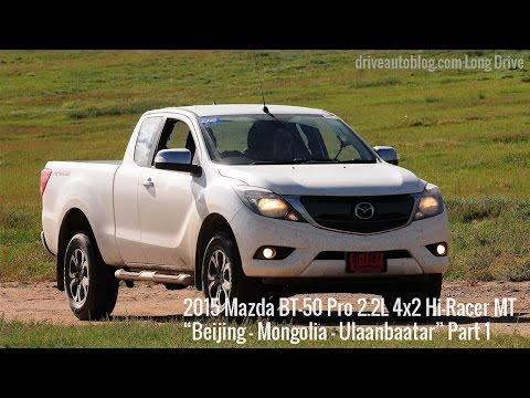 "[Long Drive] 2015 Mazda BT-50 Pro : พิสูจน์ความแกร่ง บนเส้นทางสุดหิน ""ปักกิ่ง-มองโกเลีย"" Part1 [HD]"