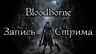Demon's Souls скоро всё, прощаемся с коопом + Bloodborne (Запись от 18.02.2018)