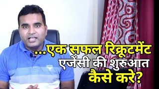 How to start Recruitment Agency in india,Profitable recruitment business, Small business ideas